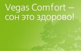 Обновленный чехол коллекции матрасов Vegas «Комфорт»!