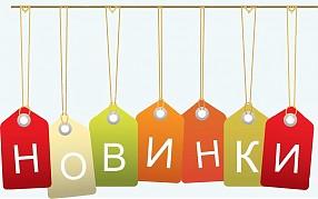 Новинки 2018!!! Современные коллекции мебели от фабрики «INVOLUX»!